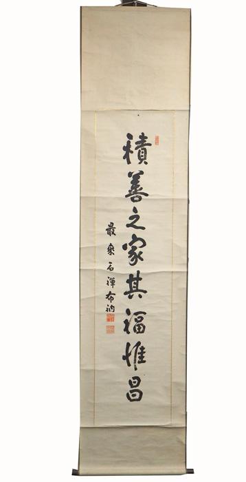 0228 「積善之家其福惟昌」書 新井石禅かけ軸/書/紙もの/骨董【中古】
