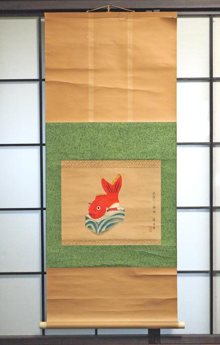 0232 鯛車 清房■掛け軸/紙もの/骨董【中古】