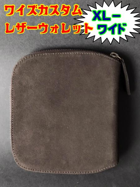 待望の新サイズXL-ワイド登場 送料無料 本牛革 ワイズカスタム 内張りにはきれいなルアーが際立つ真っ黒 外張りカラーは艶消しDKブラウン 販売実績No.1 XL-Wサイズ (人気激安) レザーウォレット