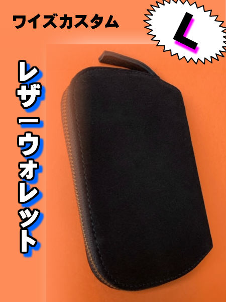 ルアー用の高級なウォレットです 本牛革 登場大人気アイテム セール特別価格 ワイズカスタム レザーウォレット 内張りにはきれいなルアーが際立つこげ茶 外張りカラーは真っ黒の黒 Lサイズ 便利なフックリング搭載