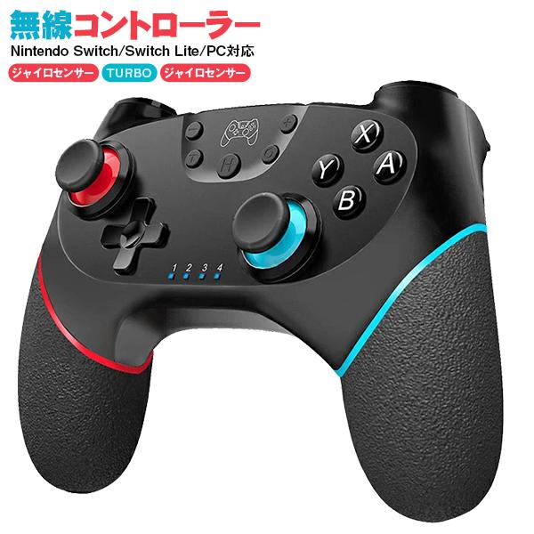 Switch プロコン pc