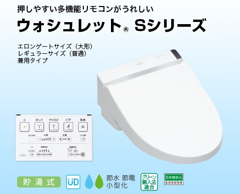 【TOTO】ウォシュレット Sシリーズ S2 現行モデル TCF6531 レバー便器洗浄付タイプ リモコン 温風乾燥