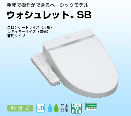 【TOTO】ウォシュレット SBシリーズ SB 現行モデル TCF6621 レバー便器洗浄・操作部一体型タイプ