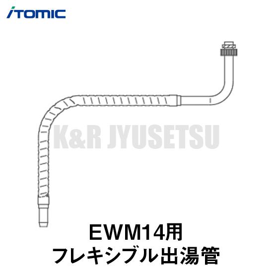 イトミック正規取扱店 フレキ800mm 日本イトミック イトミック ITOMIC 小型電気温水器用 配管部材 安売り 800mm フレキシブル出湯管 毎週更新 フレキチューブのみの販売 DE-N1 EWM-14 等