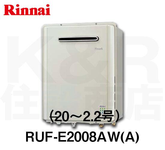 【Rinnai】リンナイ ガスふろ給湯器 エコジョーズ RUF-E2008AW(A) 20号 都市ガス12A・13A  屋外据置型 フルオート シャンパンメタリックカラー 送料無料