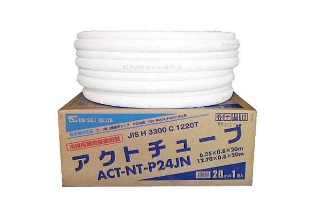 【TAK】冷媒用難燃被覆銅管 アクト難燃チューブ ペアアクトチューブ 20m NT-P24JN 外径6.35×0.80 肉厚12.70×0.80 2分3分 新冷媒 R32 対応