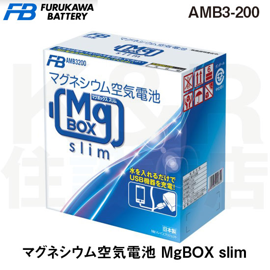【古河電池株式会社】古河電池 (FUS1G)マグネシウム空気電池 MgBOX slim AMB3-200 非常用 重量1.7kg 最大電気量200Wh 発電時間最大5日間 使い捨て電池 送料無料