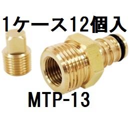 【アウス】マルチテストプラグ MTP-13 1ケース12個入 架橋ポリエチレン用 テストプラグ 重量:63g 本体:黄銅 フレキ 圧力計接続 日本製 低価格 使い捨てではありません コストダウンに貢献!