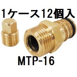 【アウス】マルチテストプラグ MTP-16 1ケース12個入 架橋ポリエチレン用 テストプラグ 重量:69g 本体:黄銅 フレキ 圧力計接続 日本製 低価格 使い捨てではありません コストダウンに貢献!