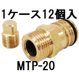 【アウス】マルチテストプラグ MTP-20 1ケース12個入 架橋ポリエチレン用 テストプラグ 重量:69g 本体:黄銅 フレキ 圧力計接続 日本製 低価格 使い捨てではありません コストダウンに貢献!