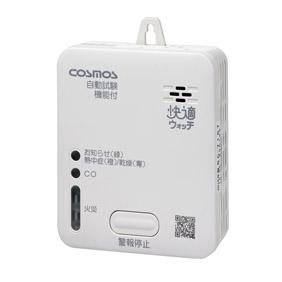 【COSMOS】新コスモス電機 住宅用火災(煙式)CO警報機 快適ウォッチ SC-715T 音声 電池式 熱中症 乾燥対策 送料無料