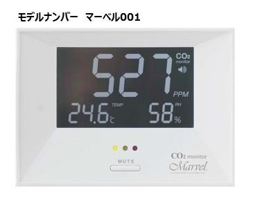 【C.H.Cシステム】 CO2モニター マーベル001 家庭・事務所・農業用ハウス用 幅137×高さ99×奥行き28mm 重量195g 卓上・壁掛可能