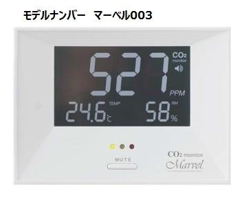 【C.H.Cシステム】 CO2モニター マーベル003 データーロガー内蔵モデル 記録周期1~60分間 家庭・事務所・農業用ハウス用 幅137×高さ99×奥行き28mm 重量195g 卓上・壁掛可能