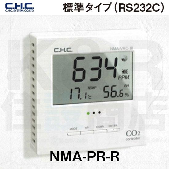 【C.H.Cシステム】 CO2コントローラー NMA-PR-R 標準タイプ(RS232C) 幅120×高さ120×奥行き28mm 換気機器のON/OFF制御が可能