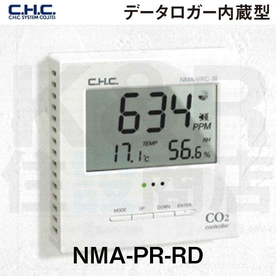 【C.H.Cシステム】 CO2コントローラー NMA-PR-RD データロガー内蔵型タイプ 幅120×高さ120×奥行き28mm 換気機器のON/OFFが制御が可能 送料無料
