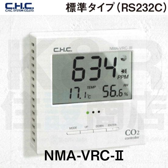 【C.H.Cシステム】 CO2コントローラー NMA-VRC-2 標準タイプ(RS232C) 幅120×高さ120×奥行き28mm DC24Vタイプ 比例出力によるダンパー等の制御が可能 送料無料