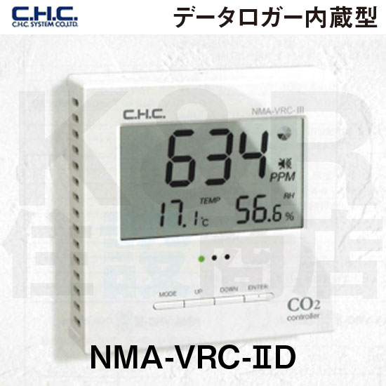 【C.H.Cシステム】 CO2コントローラー NMA-VRC-2D データロガー内蔵型タイプ 幅120×高さ120×奥行き28mm DC24Vタイプ 比例出力によるダンパー等の制御が可能 送料無料