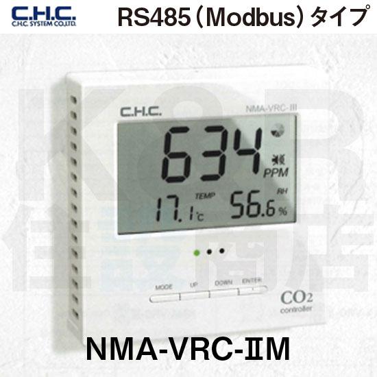 【C.H.Cシステム】 CO2コントローラー NMA-VRC-2M RS485(Modbus)タイプ 幅120×高さ120×奥行き28mm DC24Vタイプ 比例出力によるダンパー等の制御が可能 送料無料