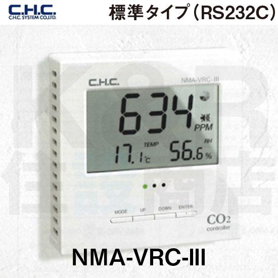 【C.H.Cシステム】 CO2コントローラー NMA-VRC-3 標準タイプ(RS232C) 幅120×高さ120×奥行き28mm DC24Vタイプ CO2濃度に加えて温度による制御も可能 送料無料