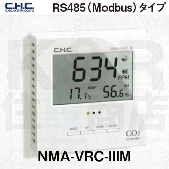 【C.H.Cシステム】 CO2コントローラー NMA-VRC-3D データロガー内蔵型タイプ 幅120×高さ120×奥行き28mm DC24Vタイプ CO2濃度に加えて温度による制御も可能 送料無料