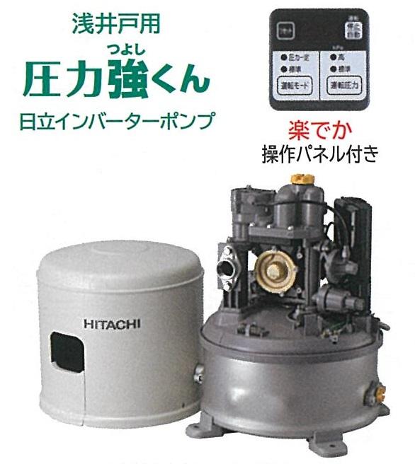 【日立】HITACHI 浅井戸用インバーター自動ポンプ WT-P200X 圧力強(つよし)くん 単相100V 一般家庭の給水に 送料無料
