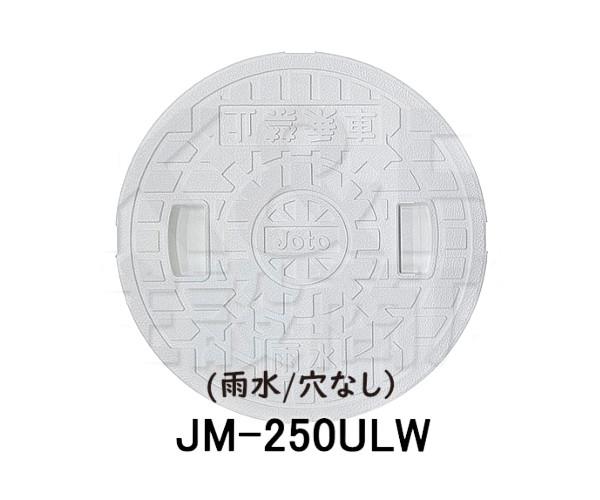 城東テクノ正規取扱店 送料無料 JM-250ULW JOTO 城東テクノ 雨水マス用蓋 250型 穴なし ホワイト 単品 耐荷重4.9kN 安全荷重1.2kN 一部地域を除く 入荷予定 雨水