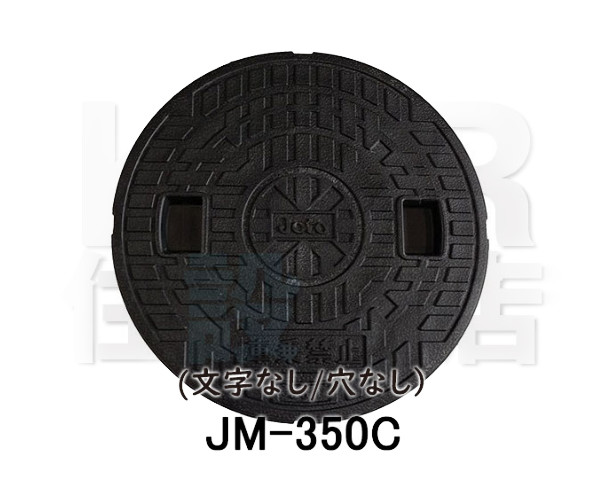 【JOTO】城東テクノ 丸マス蓋 JM-350C 文字なし/穴なし 350型 5枚セット ブラック 安全荷重2.4kN 耐荷重9.8kN 送料無料