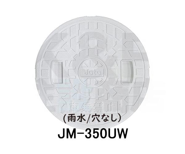 【JOTO】城東テクノ 丸マス蓋 JM-350UW 雨水/穴なし 350型 5枚セット ホワイト 安全荷重2.4kN 耐荷重9.8kN 送料無料
