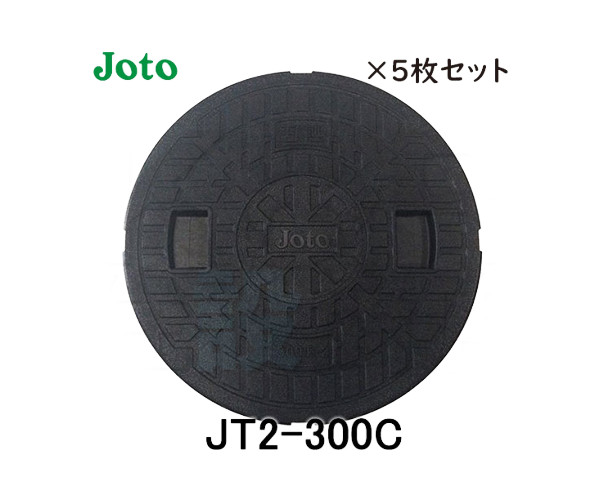 【JOTO】城東テクノ 耐圧マンホールカバー[T-2]300型 JT2-300C 5枚セット ブラック 安全荷重4.9kN 耐荷重19.6kN 送料無料