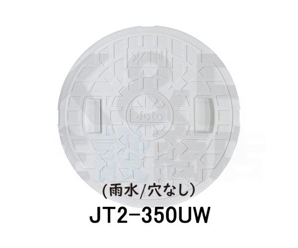 【JOTO】城東テクノ 丸マス蓋 JT2-350UW-5 雨水/穴なし 耐圧タイプ 350型 5枚セット ホワイト 安全荷重4.9kN 耐荷重19.6kN 送料無料