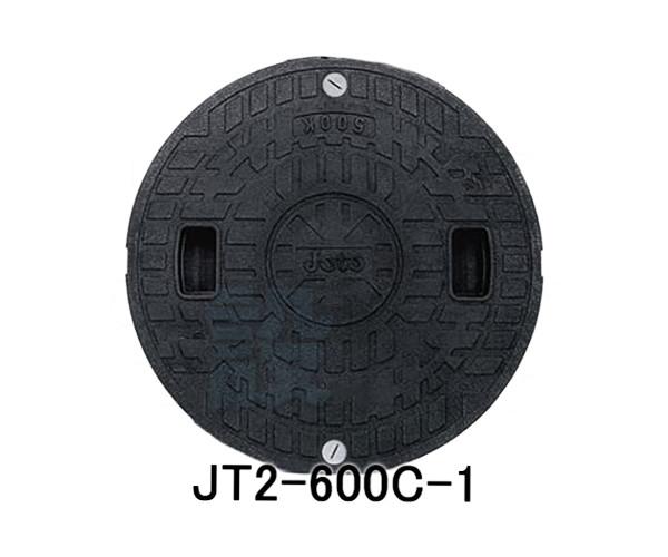 【JOTO】城東テクノ 耐圧マンホールカバー[T-2]600型 JT2-600C-1(ロック付)単品 ブラック 安全荷重4.9kN 耐荷重19.6kN
