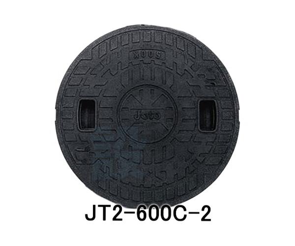 【JOTO】城東テクノ 耐圧マンホールカバー[T-2]600型 JT2-600C-2(ロックなし)単品 ブラック 安全荷重4.9kN 耐荷重19.6kN 送料無料
