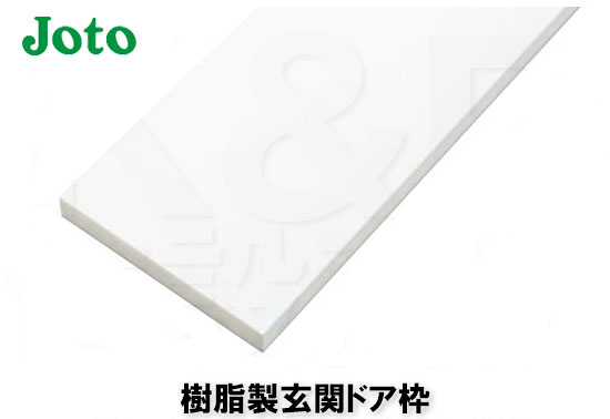 【JOTO】城東テクノ 樹脂製ドア枠(三方枠セット・L字タイプ)SP-7004 標準サイズ 124×2200×2200 竪枠2本/上枠1本セット 送料無料