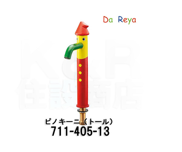 【KAKUDAI】カクダイ 単水栓 Da Reyaシリーズ [711-405-13]ピノキーニ(トール) 黄銅、青銅 塗装仕上げ 蛇口 送料無料