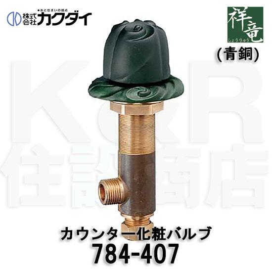 【KAKUDAI】カクダイ カウンター化粧バルブ[784-407]青銅 取付穴径31~35ミリ・厚5~30ミリ 水栓バルブ 吐水 送料無料