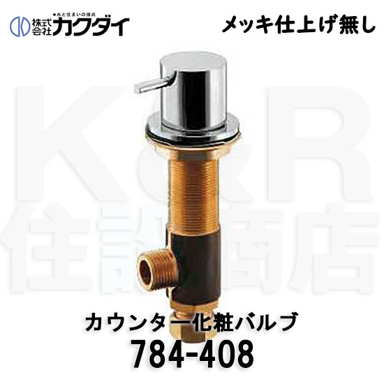 【KAKUDAI】カクダイ カウンター化粧バルブ[784-408]メッキ仕上げ無し 無音 取付穴径30~35ミリ 水栓バルブ 吐水 送料無料