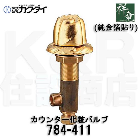 【KAKUDAI】カクダイ カウンター化粧バルブ[784-411]純金箔貼り 取付穴径31~35ミリ・厚5~30ミリ 水栓バルブ 吐水 送料無料
