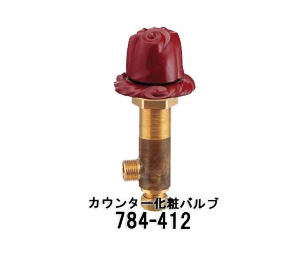 【KAKUDAI】カクダイ カウンター化粧バルブ[784-412]漆塗り 取付穴径31~35ミリ・厚5~30ミリ 水栓バルブ 吐水 送料無料