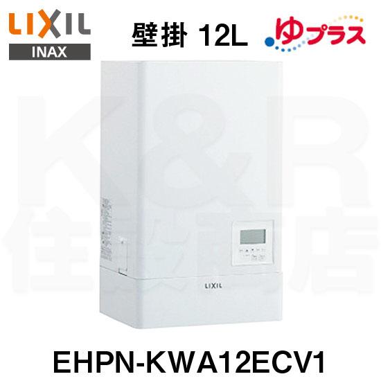【LIXIL】リクシル INAX 小型電気温水器 単品 EHPN-KWA12ECV1 ゆプラス 壁掛 スーパー節電タイプ 12L 飲料・洗い物用 展示品 送料無料