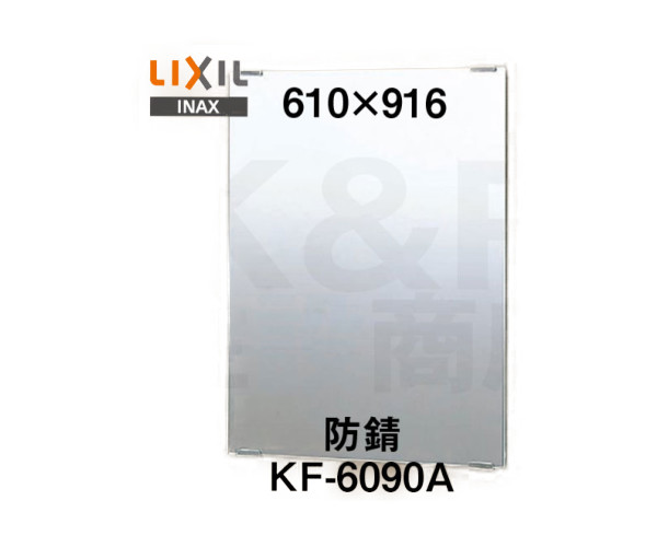 【LIXIL】INAX 化粧鏡(防錆)スタンダートタイプ KF-6090A サイズ610×914 固定金具付き 浴室・洗面アクセサリー