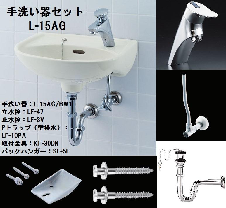 【LIXIL】INAX 平付手洗器 L-15AG 壁排水セット Pトラップ ピュアホワイト 洗面 トイレ 送料無料