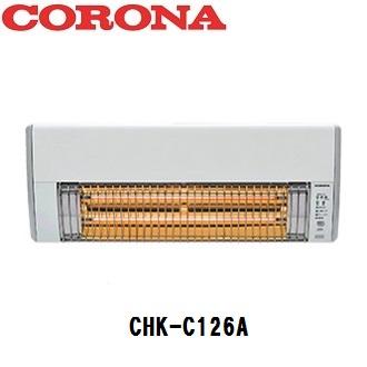 【CORONA】コロナ ウォールヒート CHK-C126A 壁掛型赤外線暖房機 脱衣所 ヒートショック対策に! 送料無料