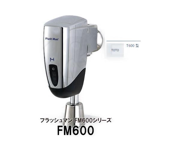 【minamisawa】ミナミサワ 便器用自動洗浄器フラッシュマン FM600シリーズ FM600(TOTO製/T600型用)フラッシュバルブ 後付けタイプ 送料無料
