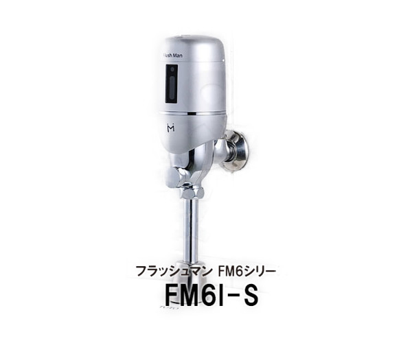 【minamisawa】ミナミサワ 便器用自動洗浄器フラッシュマン FM6シリーズ FM6I-S(INAX製/UF-2、UF-3、UF-4型用)フラッシュバルブ 後付けタイプ 送料無料