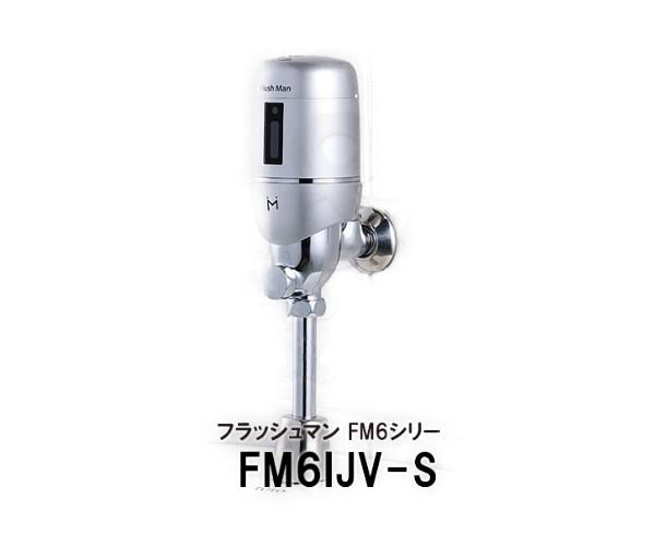 【minamisawa】ミナミサワ 便器用自動洗浄器フラッシュマン FM6シリーズ FM6IJV-S(INAX製/UF-3J、UF-3V型用)フラッシュバルブ 後付けタイプ 送料無料