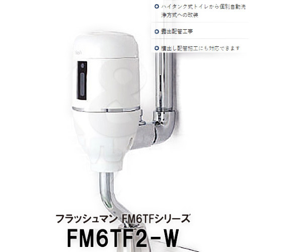 【minamisawa】ミナミサワ 便器用自動洗浄器フラッシュマン FM6TF2シリーズ FM6TF2-W(露出配管専用)ホワイトモデル 止水栓付き専用バルブ 送料無料