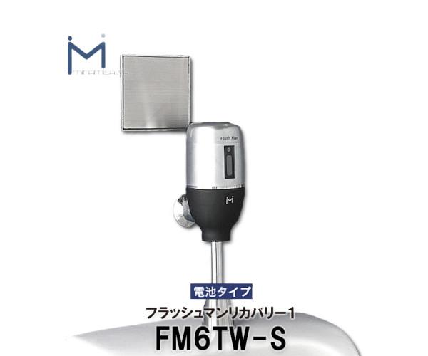 【ミナミサワ】壁埋め込み式センサー フラッシュマンリカバリー FM6TW-S 乾電池タイプ (TOTO品番TEA95/TEA96)自動洗浄器用 送料無料