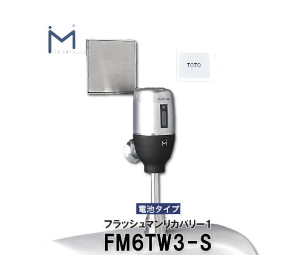 【ミナミサワ】壁埋め込み式センサー フラッシュマンリカバリー FM6TW3-S 乾電池タイプ (TOTO品番:TEA99 / TEA100、THE95/96)自動洗浄器用 送料無料