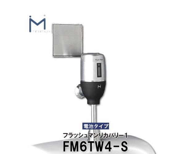 【ミナミサワ】壁埋め込み式センサー フラッシュマンリカバリー FM6TW4-S 乾電池タイプ (TOTO品番:TEA99L / TEA100L、THE95L/96L)自動洗浄器用 送料無料