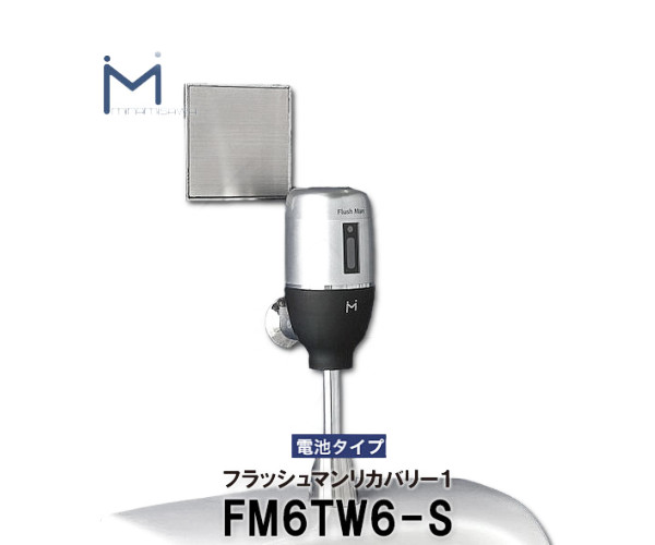 【ミナミサワ】壁埋め込み式センサー フラッシュマンリカバリー FM6TW6-S 乾電池タイプ (TOTO品番:TEA85)自動洗浄器用 送料無料